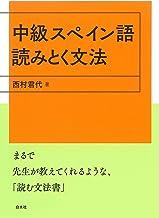 表紙: 中級スペイン語 読みとく文法   西村君代