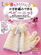 表紙: かぎ針編みで作るベビーニット | 寺西恵里子