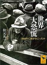表紙: 世界大恐慌 1929年に何がおこったか (講談社学術文庫)   秋元英一