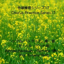 Messiah, HWV 56: No. 4, Chorus. And the Glory of the Lord (Training Track for All Parts)