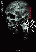 表紙: 怪談実話 終 怪談実話シリーズ (竹書房文庫) | 黒木あるじ