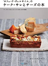 表紙: カフェ・ド・ヴェルサイユのケーク・サレとチーズの本 - チーズにこだわったレシピと楽しみ方の提案 -   カフェ・ド・ヴェルサイユ