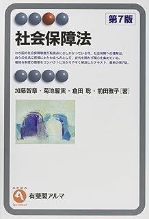 社会保障法 第7版 (有斐閣アルマ > Specialized)