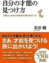 表紙: 自分の才能の見つけ方   本田健
