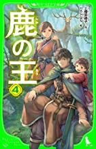 表紙: 鹿の王 4 (角川つばさ文庫)   上橋 菜穂子
