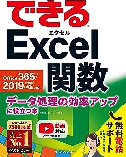 できるExcel関数 Office 365/2019/2016/2013/2010対応 データ処理の効率アップに役立つ本 できるシリーズ
