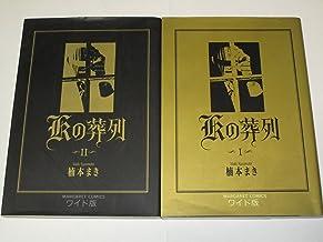 Kの葬列 全2巻完結 (マーガレットコミックスワイド版) [マーケットプレイス コミックセット]
