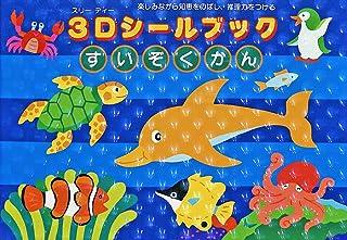 Liebam 3D Sticker Book: The Aquarium - Travel Sized Sticker Book for with 85+ Reusable 3D-Effect Stickers. Bonus Coloring ...