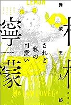 表紙: されど私の可愛い檸檬 | 舞城王太郎
