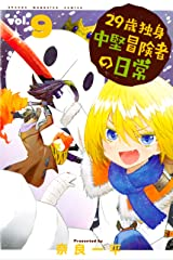 29歳独身中堅冒険者の日常(9) (週刊少年マガジンコミックス) Kindle版