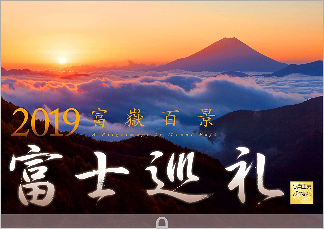 クリケット気候の山損傷富士巡礼 2019年 富士山 カレンダー 壁掛け SA-5 (使用サイズ 594x420mm) 風景