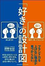 表紙: 「好き」の設計図 | 関野 吉記