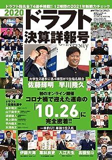 2020 ドラフト決算詳報号 (週刊ベースボール2020年12月4日号増刊)