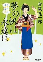 表紙: 夢の帆は永遠に~南蛮おたね夢料理(十)~ (光文社文庫) | 倉阪 鬼一郎