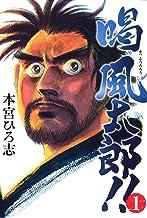 表紙: 喝風太郎!! 1 | 本宮ひろ志