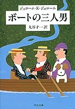 表紙: ボートの三人男 (中公文庫) | ジェローム・K・ジェローム