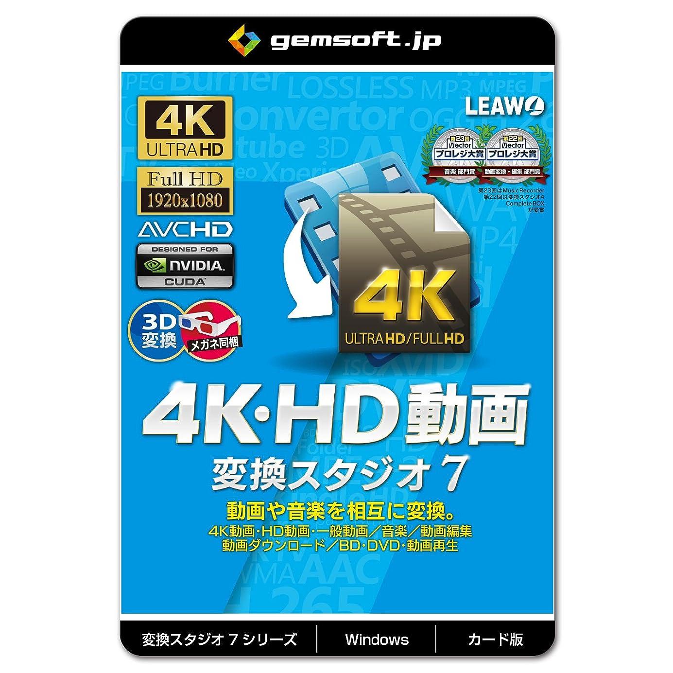 わがまま軍団剣4K?HD動画 変換スタジオ 7 | 変換スタジオ7シリーズ | カード版 | Win対応
