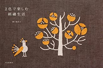 Japanese Craft Book ~ Embroidery life to enjoy in two colors [JAPANESE EDITION]