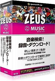 ZEUS MUSIC 音楽万能~音楽検索・録音・ダウンロード!  | ボックス版 | Win対応