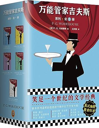 万能管家吉夫斯系列(1-5)(套装共5册)