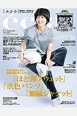 eclat (エクラ) 2021年9月号 [雑誌] Kindle版