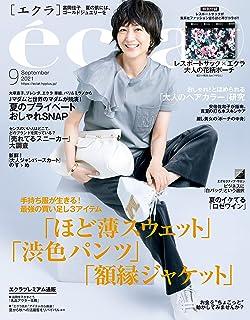eclat (エクラ) 2021年9月号 [雑誌]
