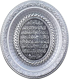 Gunes Islamic Home Decor Oval Plaque Wall Art Ayatul Kursi Throne Verse 12.5 x 14.5in Silver