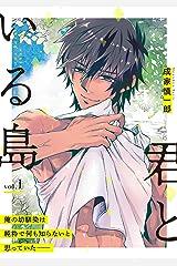 君といる島1 (シャルルコミックス) Kindle版