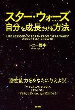 表紙: スター・ウォーズから学ぶ自分を成長させる方法 スター・ウォーズに学ぶ自分を成長させる方法 (中経出版) | トニー 野中