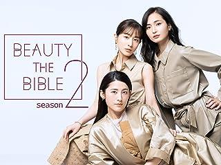BEAUTY THE BIBLE シーズン2