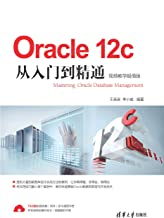 Oracle 12c从入门到精通:视频教学超值版 (Chinese Edition)