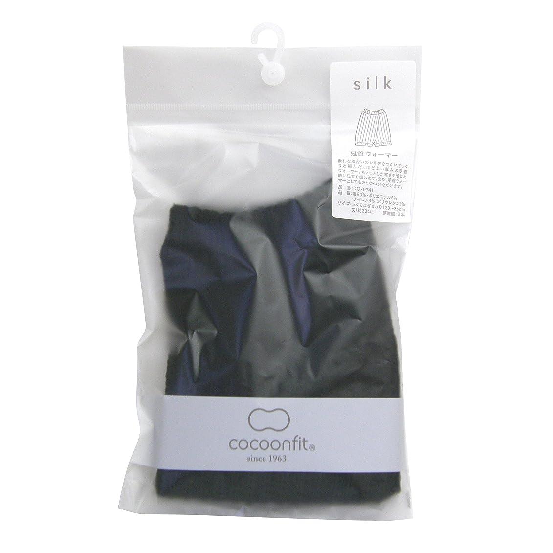 あらゆる種類の気候メーカーコクーンフィット シルク 足首ウォーマー CO-0741-07 ブラック