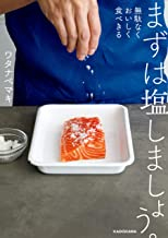 表紙: まずは塩しましょう。 無駄なくおいしく食べきる | ワタナベ マキ