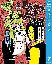 表紙: とんかつDJアゲ太郎 7 (ジャンプコミックスDIGITAL) | 小山ゆうじろう