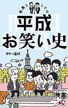 表紙: 教養としての平成お笑い史【電子特典付】 | ラリー遠田