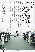 なぜ女性管理職は少ないのか 女性の昇進を妨げる要因を考える (青弓社ライブラリー)