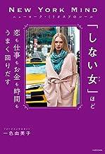 表紙: ニューヨーク・ミリオネアのルール 「しない女」ほど恋も仕事もお金も時間もうまく回りだす | 一色 由美子
