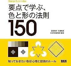 表紙: 要点で学ぶ、色と形の法則150 | 竹澤 智美