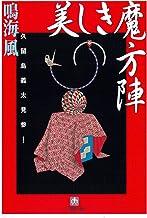 表紙: 美しき魔方陣 久留島義太見参!(小学館文庫) | 鳴海風