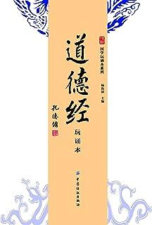 道德经(玩诵本) (苇杭文库·国学经典诵读系列(第1辑))