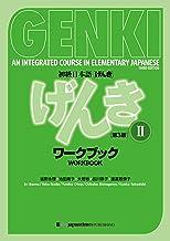 Genki 2 workbook: an Integrated Course in Elementary Japanse