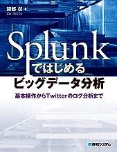 表紙: Splunkではじめるビッグデータ分析 基本操作からTwitterのログ分析まで | 関部然