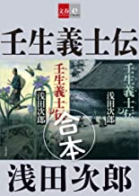 表紙: 合本 壬生義士伝【文春e-Books】 | 浅田次郎