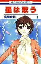 表紙: 星は歌う 1 (花とゆめコミックス)   高屋奈月