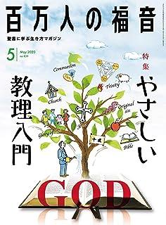 百万人の福音 2020年5月号[雑誌]