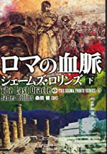 The Last Oracle: A Sigma Force Novel Part 2 (Japanese Edition)