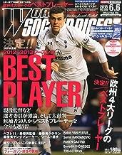 WORLD SOCCER DIGEST (ワールドサッカーダイジェスト) 2013年 6/6号 [雑誌]