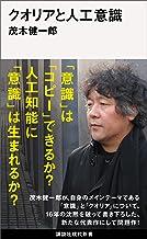 表紙: クオリアと人工意識 (講談社現代新書) | 茂木健一郎