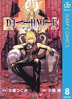 DEATH NOTE モノクロ版 8 (ジャンプコミックスDIGITAL)