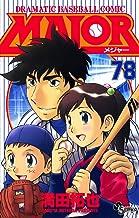 表紙: MAJOR(78) MAJOR (少年サンデーコミックス) | 満田拓也